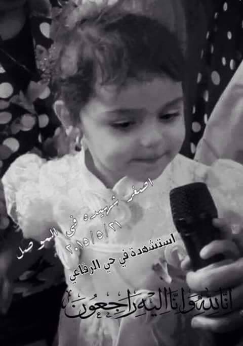 Habiba, a 4 year old 'killed in a coalition strike' at Mosul, May 21 2015 (via Hunaal Hadbaa)