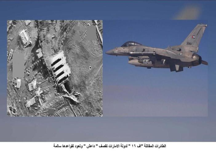 Image released February 16th showing site of a UAE airstrike in Syria
