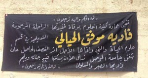 A banner atr Mosul University mourns the death of Profesor Fadia Muwaffaq al-Hayali in an alleged Coalition strike