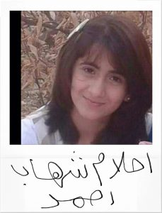A photo of Ahlam Shihab Ahmed, who was reportedly killed along with ten relatives in airstrikes on 13th December.