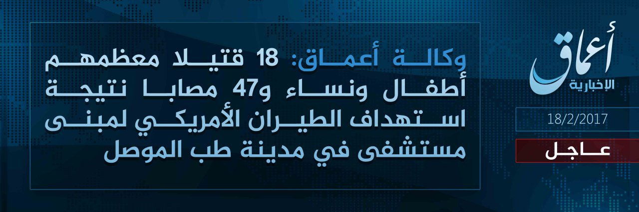 Islamic State claims 18 civilians ded and 47 are injured in a confirmed Coalition strike on a hospital complex, February 17th 2017