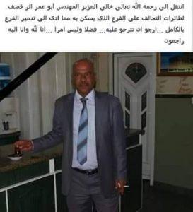 Younis Hamadoun Qasim al-Naimi (via MNN)
