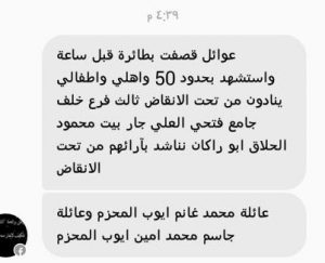 Appeal by local residents in the old part of Mosul, asking to save the families Mohammed Ganim Aub Al Muhazam and Jassim Ameen Aub Al Mahzam from the rubble and reporting about 50 people killed (via New Mosul Facebook)
